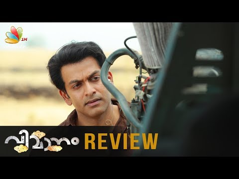 Vimanam Malayalam Movie Review | Prithviraj | Durga Krishna
