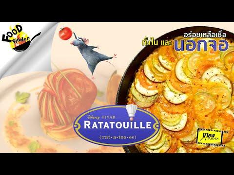 """FoodFinder : 008  """"ราทาทุย(แรททาทู)""""  ใครจะคิดว่า """"อร่อยมาก"""" [Ratatouille พ่อครัวตัวจี๊ดหัวใจคับโลก]"""