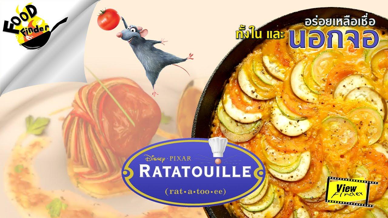 """FoodFinder : 008  """"ราทาทุย(แรททาทู)""""  ใครจะคิดว่า """"อร่อยมาก"""" [Ratatouille พ่อครัวตัวจี๊ดหัวใจคับโลก]   ข้อมูลที่เกี่ยวข้องกับรัททาทุย อาหารที่มีรายละเอียดมากที่สุดทั้งหมด"""