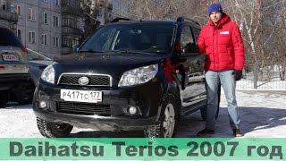 Daihatsu Terios 2007, подержанный авто с гарантией! (на продаже в РДМ-Импорт)