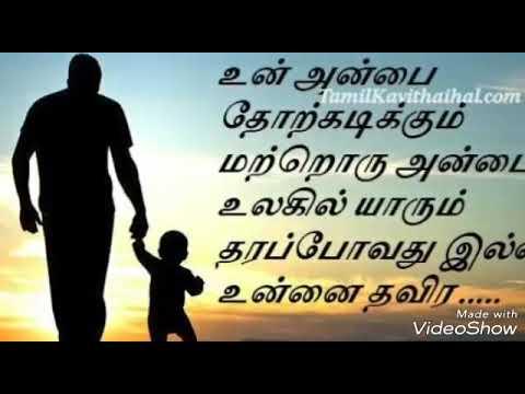 Love Dad Quote In Tamil Retro Future