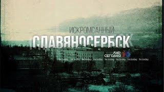 #СпецпроектПобеда / Искромсанный Славяносербск