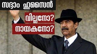 Life Story of a Dictator | Saddam Hussein | Malayalam | Biography, History | Life Story of Saddam