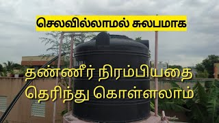 water tank overflow indication in new method/water tank indicator/tank indicator /#GreenMatTamil