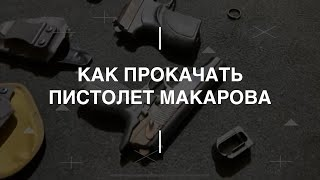 Тюнинг для Пистолета Макарова. Проект Чистота