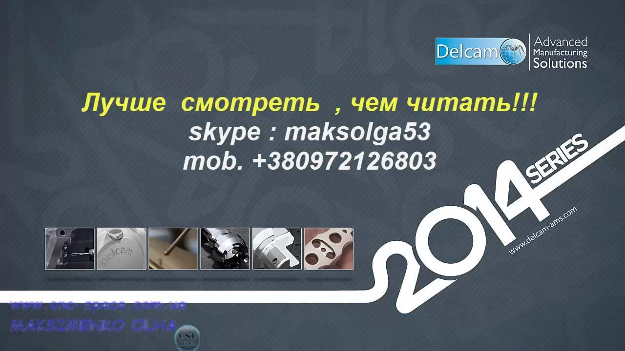 featurecam учебник pdf