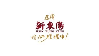 【選擇新東陽的100種理由】影片徵選活動 (完整版)