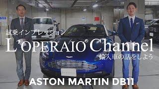 アストンマーティン DB11 ローンチエディション 中古車試乗インプレッション Astonmartin アストンマーチンdb11 検索動画 1