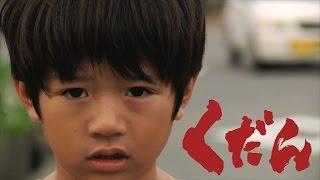 """【短編ホラー】『くだん』/""""Kudan""""-Short Horror Film くだん 検索動画 1"""