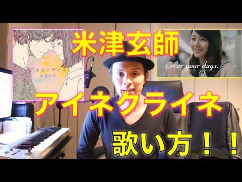 『歌い方シリーズ』米津玄師/アイネクライネ 歌い方!!2014年 東京メトロ CM ソング