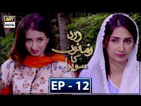 Zard Zamano Ka Sawera - Ep 12 - 17th Feb 2018 - ARY Digital Drama