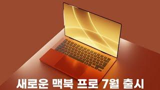 새로운 맥북프로 출시 소식 에어팟3 출시 일정