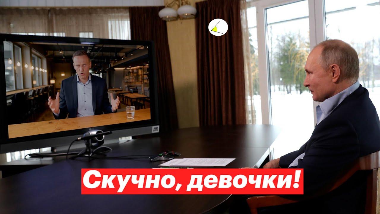 Путин ответил на расследование Навального о дворце. Как прошел протест 23 января в разных городах