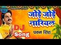 Jore jore falwa Chhathi Maiya Pawan Singh DJ song 2019 Chhath Puja Special DJ remix