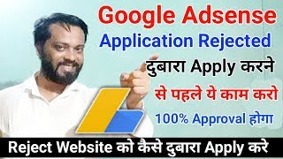 Why Adsense Approval is Rejected | Top 5 Mistakes in Adsense | insufficient content