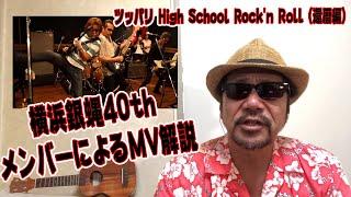 横浜銀蝿40th・翔によるミュージックビデオ解説!【ツッパリ High School Rock'n Roll (還暦編) short ver.】