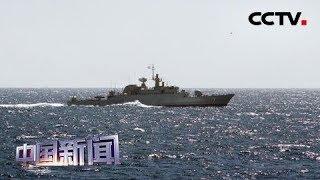 [中国新闻] 伊媒:伊朗考虑向外国船收通行费 | CCTV中文国际