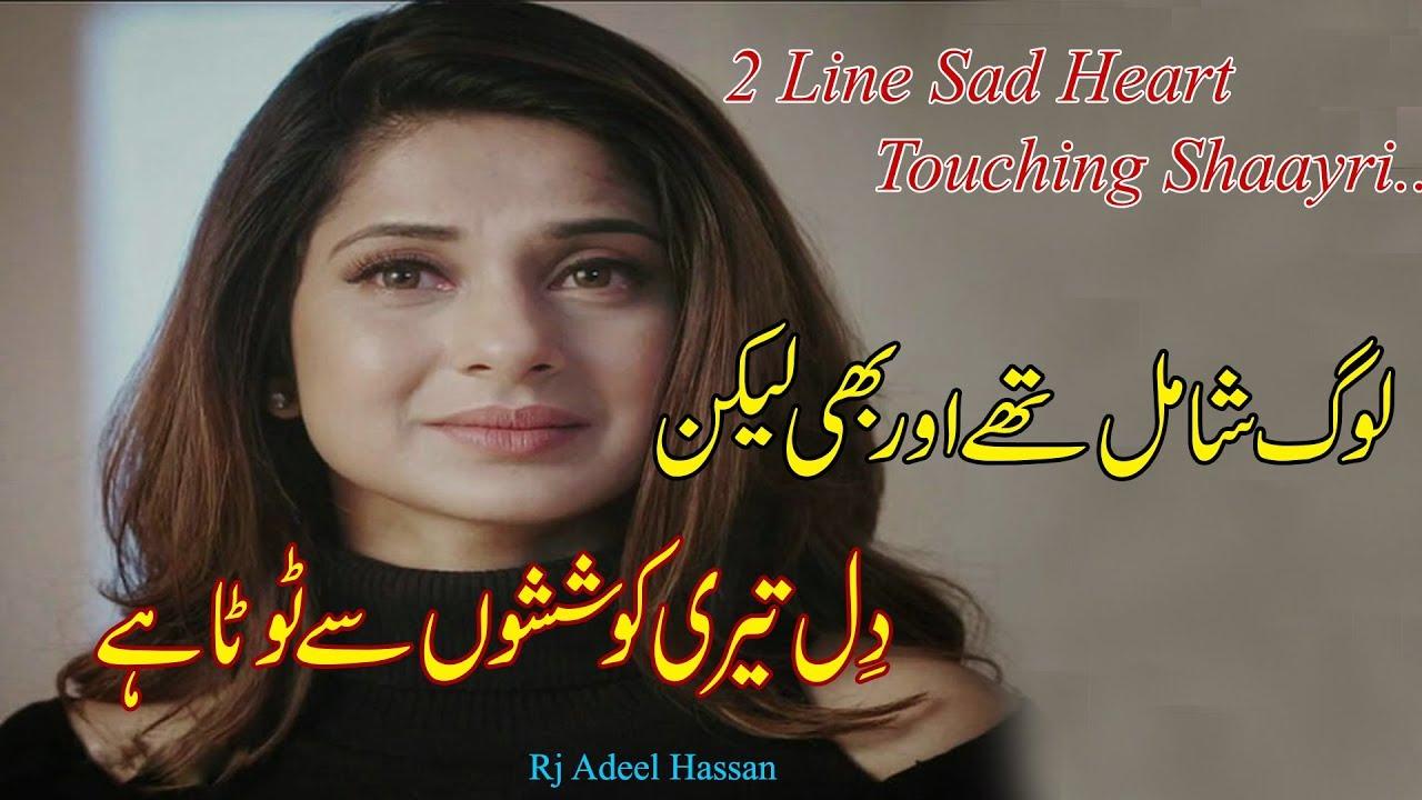 New 2 Line Heart Touching Poetry| 2 line sad Shayri| Broken heart shayri|  Adeel Hassan| Sad Poetry