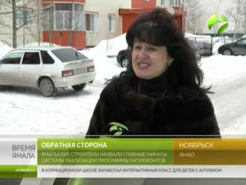 Ямальские строители назвали главные минусы системы реализации программы капремонтов