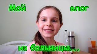 Аня сняла видео в больнице. (04.18г.) Семья Бровченко.