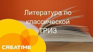 Литература по классической ТРИЗ