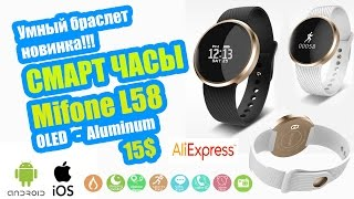 mifone l58 умные часы 15 обзор smart watch сравнение с e07