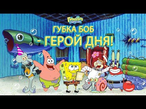"""Игра """"Губка Боб - Герой дня!"""" (Spongebob Saves The Day) - прохождение"""