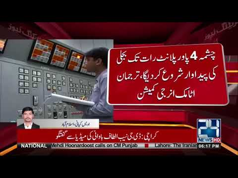 Chashma Nuclear Power Plant has resumed
