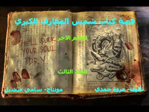 كتاب حقائق العالم pdf