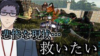 【Ark: Survival Evolved】すし詰めの恐竜たちとA型を救いたい【にじさんじ/社築】