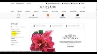 Как пройти верификацию на сайте Орифлэйм