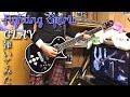GLAY - Fighting Spirit【Live ver.】Guitar cover HISASHIパート