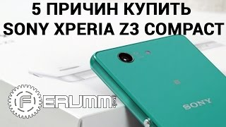 5 причин купить Sony Xperia Z3 Compact. Сильные стороны смартфона Xperia Z3 Compact от FERUMM.COM