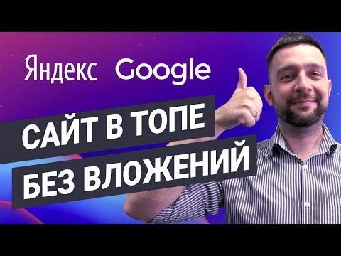 Продвижение сайта бесплатно | SEO Яндекс и Google