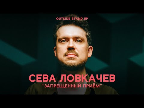 Сева Ловкачев «ЗАПРЕЩЕННЫЙ ПРИЕМ» | OUTSIDE STAND UP