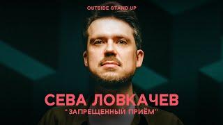 Сева Ловкачев «ЗАПРЕЩЕННЫЙ ПРИЕМ»   OUTSIDE STAND UP