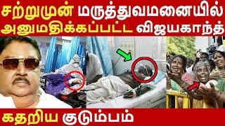 மருத்துவமனையில் அனுமதிக்கப்பட்ட விஜயகாந்த் கதறிய குடும்பம்Tamil News   Latest News   Viral