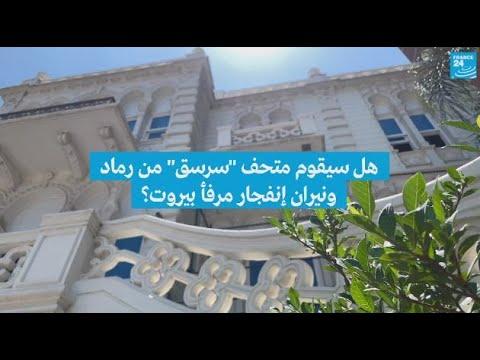 هل سيقوم متحف سرسق من رماد ونيران إنفجار مرفأ بيروت؟  - نشر قبل 41 دقيقة