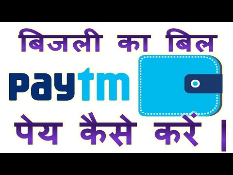 how to pay electricity bill using paytm in hindi | Paytm se Bijli ka bill pay kaise karen?