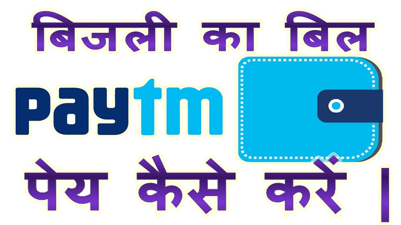 How To Pay Electricity Bill Using Paytm In Hindi | Paytm Se Bijli Ka Bill  Pay Kaise Karen?   YouTube