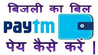 how to pay electricity bill using paytm in hindi   paytm se bijli ka bill pay kaise karen