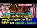 කාල්ටන් නිවසේ සාදයේදී නාමල්වත් ඉස්සරහ තියන් ලිමිණි දාපු Suprise Dance (Video) thumbnail