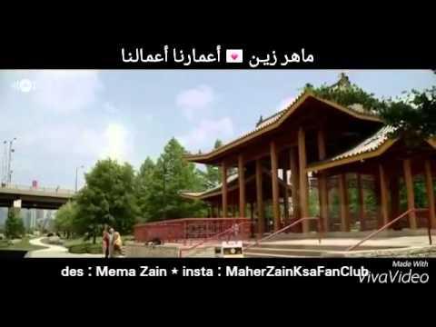 Maher Zain - Amarona Amalona * اعمارنا اعمالنا