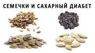 Какие виды семечек можно есть при сахарном диабете?