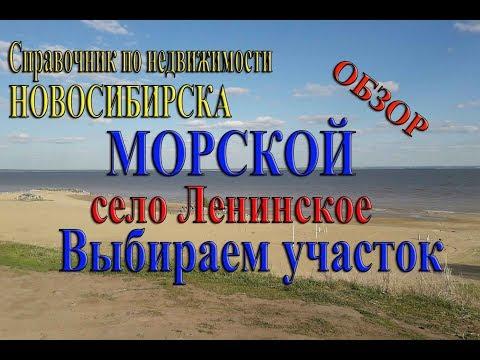 Купить земельный участок в Морском земли ИЖС в село Ленинское Новосибирский район Выбираем участок