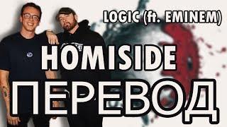 EMINEM - HOMICIDE (ft. Logic) | РУССКИЙ ПЕРЕВОД | 2019