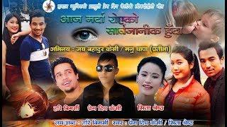 यो वर्षा नया गीत आज मर्दा रोएको सार्बजनिक हुँदा 2074 Prem deep K.c & Sita Shrestha
