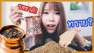 """ทำกาแฟจาก""""ทราย"""" รสชาติ....สุด?    ʕ*̫͡*ʔ"""