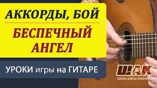 БЕСПЕЧНЫЙ АНГЕЛ на гитаре (разбор).  Как играть на гитаре Ария - Беспечный ангел.