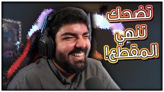 تضحك تنهي المقطع !! #30